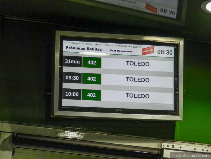 Как доехать в Толедо на автобусе.