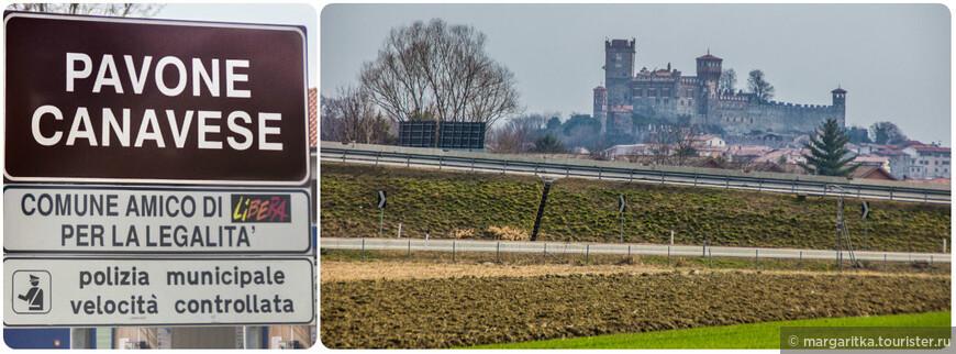 указатель на Павоне-Канавезе, где всего в 2 км от съезда с автострады № 5 расположен средневековый замок ПАВЛИН. Он находится в 90 километрах от Милана и в 47 километрах от Турина, по которой вы можете добраться до центра Турина примерно за 45 минут.  Здесь на пиродном холме над окружающими его средневековыми домиками возвышается величественный замок Павон. Сегодня этот комплекс объединяет здания разных эпох, в том числе, и постройки периода IV века.