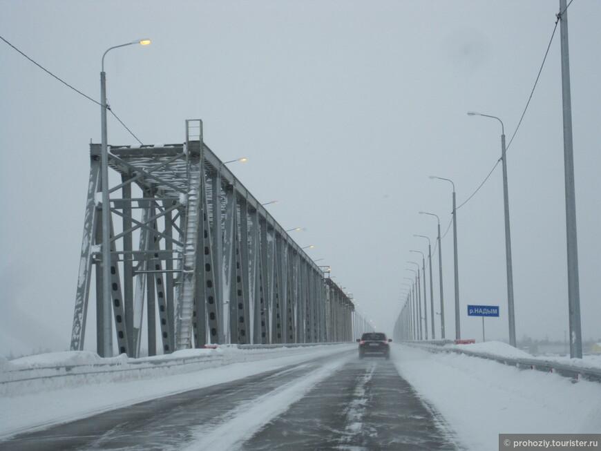 Надымский мост в строю с сентября 2015 года.