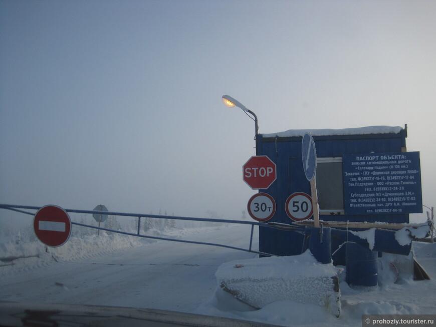 Въезд на зимник закрыт до 20.00. Возвращаемся в Салехард.