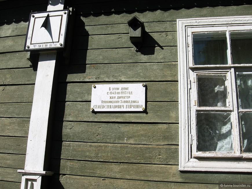 С апреля 1945 года Семен Степанович был назначен директором Государственного Пушкинского музея-заповедника в селе Михайловском Псковской области. В этой должности в течение 45 лет работал над воссозданием пушкинских мест и привлечению к ним общественного внимания.