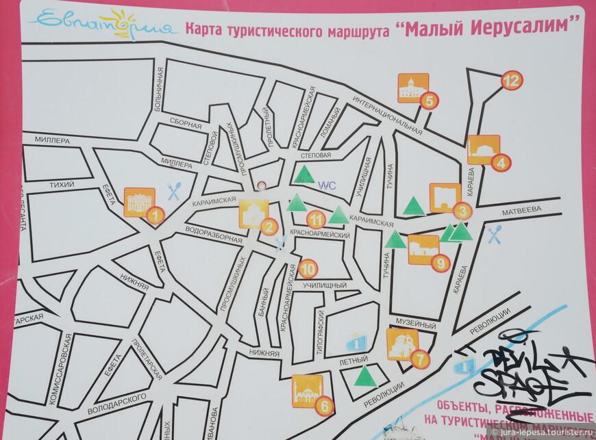 """Итак,перед Вами карта туристического маршрута """"Малый Иерусалим"""".Расположена она на пересечении ул.Просмушкиных и ул.Караимская."""