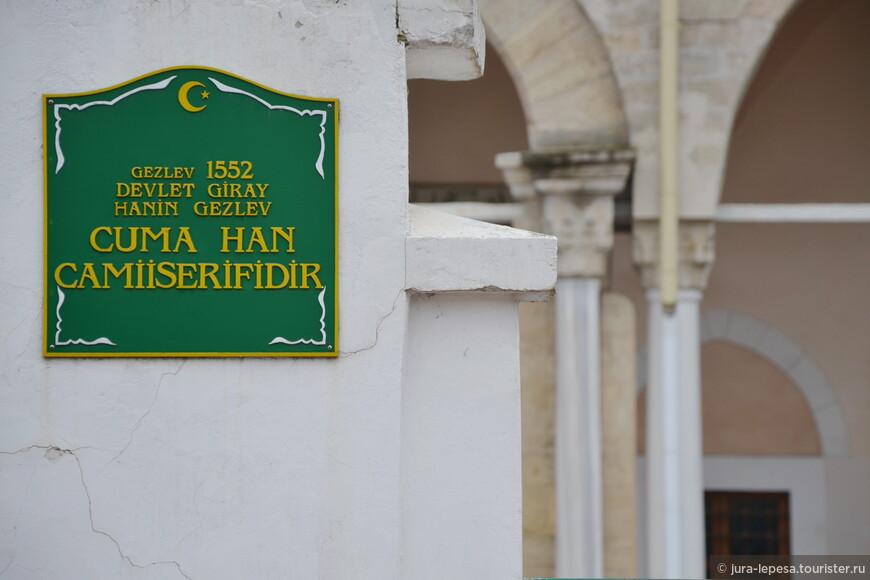 Мечеть Джума-Джами.