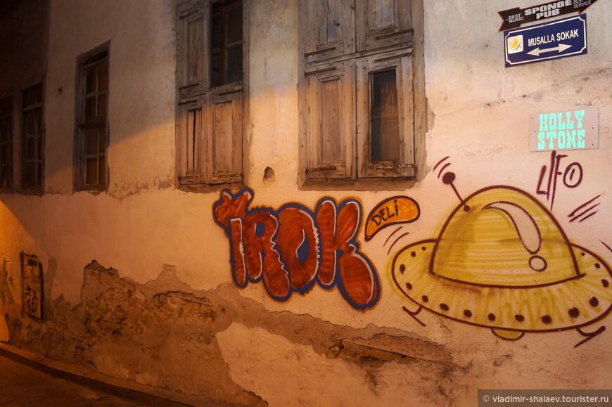 Граффити на Musalla Sokak.
