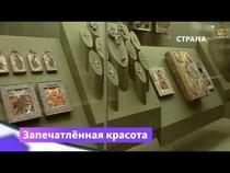 Культура. Третьяковская галерея, 14:01