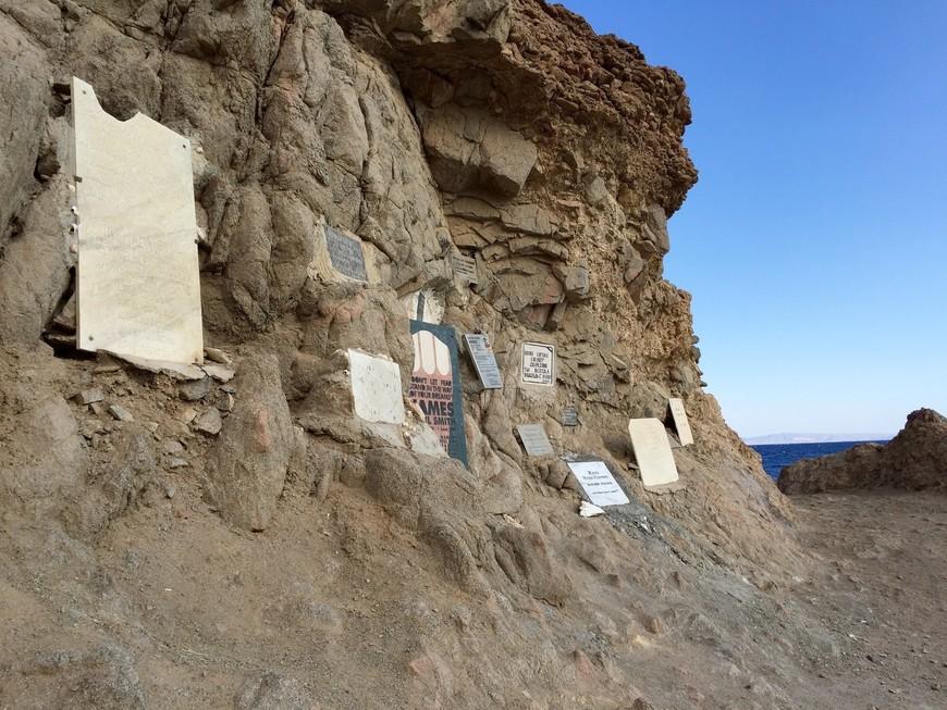 Голубая дыра (от англ. Blue Hole) — подводная вертикальная пещера неподалёку от Дахаба в Египте. Входит в десятку самых опасных в мире мест для погружений или «Кладбище дайверов».  Представляет собой окружённый коралловыми рифами карстовый провал глубиной около 130 метров. С глубины 52-55 метров пещеру с морем соединяет проход. Нависающие над проходом кораллы образовали подобие арки, отсюда и пошло название Арка.  Традиционный маршрут для дайверов-любителей состоит из погружения через Bells (200 м севернее Голубой дыры), перемещения вдоль стенки рифа и вхождения в Голубую дыру через верхний перешеек, называемый Седло Арки (на глубине 6-7 метров). Пройдя через Голубую дыру по хорде или вдоль стенки, можно выбраться из воды. Таким образом, знакомство с данным дайв-сайтом не требует погружений глубже 20-30 метров.  Дурную славу Голубой дыре создали безответственные дайверы, выполнявшие погружения в этом месте, не обладая достаточной квалификацией и без соответствующего снаряжения. Обманчивая простота прохождения Арки с одним баллоном с рекреационным снаряжением часто приводит к печальному финалу. Причина тому — азотный наркоз и истощение запаса воздуха при всплытии. В память о погибших в Голубой дыре дайверах на берегу создан мемориал. Однако из-за большого количества таких дайверов перестали ставить «таблички» с именами погибших, так как это отпугивает туристов. Голубая дыра является идеальным местом для погружения опытных технических дайверов. Удобный заход в воду, восстановленный Владимиром Справцевым с друзьями в июле 2014 года, отсутствие волнения на поверхности и течений под водой. В центре Голубой дыры глубина порядка 80 метров, далее по склону 100 метров и на выходе из-под Арки — 135 метров.  Кроме того здесь и по сей день погружаются фридайверы.  Среди преодолевших Арку в режиме фридайвинга на одном вдохе ныряльщиков: Уильям Трабридж (Новая Зеландия) — без вспомогательных средств (ласты, монофин, грузы), Герберт Ницш (Австрия), Бивин (ЮАР), Наталья Молчанова и
