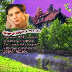 Репич Марина (9991)