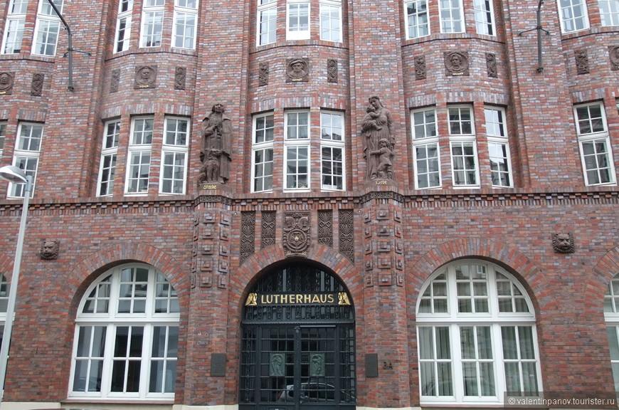 Лютеранский дом