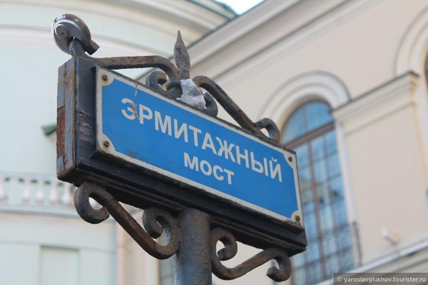 Ажурно оформленные названия мостов — неотъемлемая часть Петербурга.