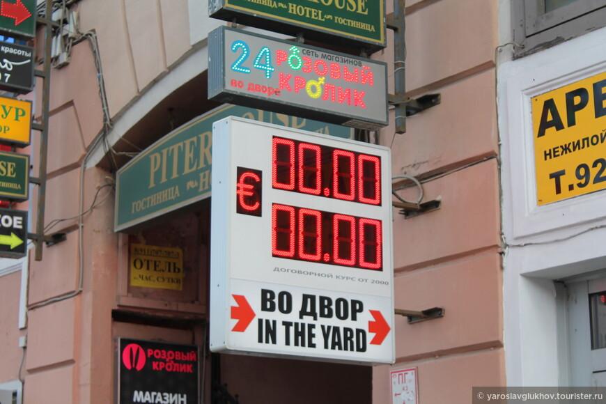 Вот по такому курсу в Петербурге меняют евро...