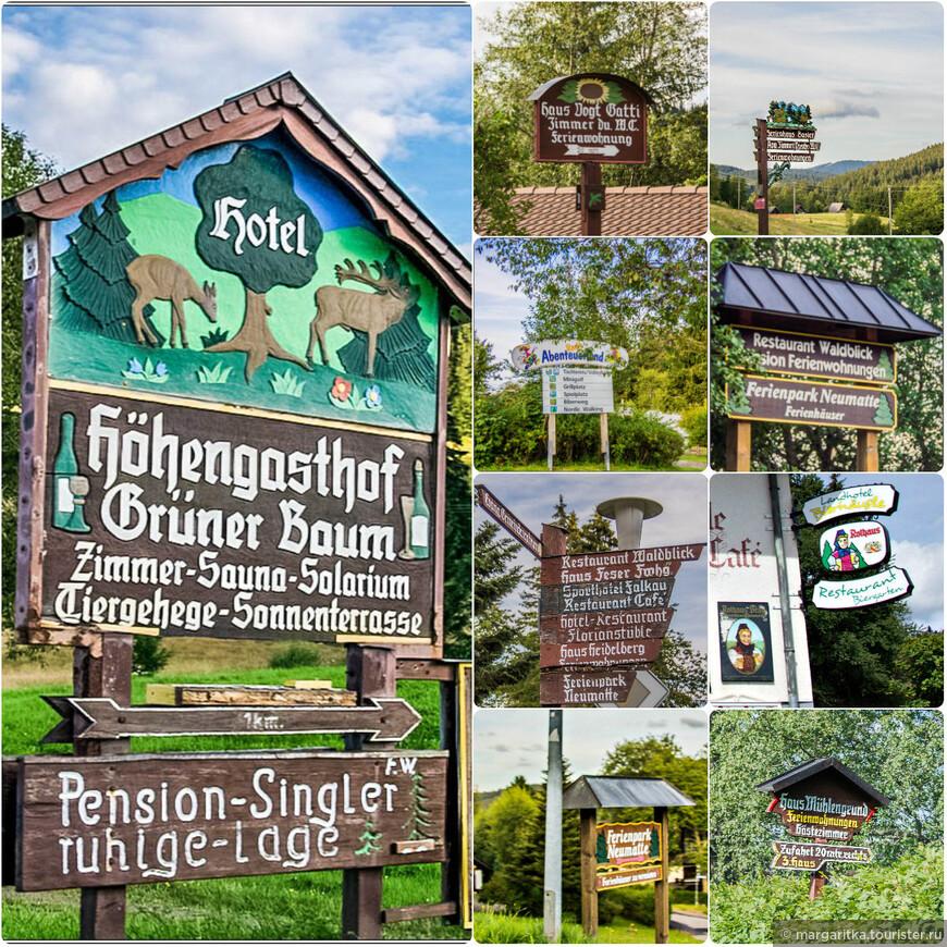 Фалькау, как и многие другие городки Верхнего Шварцвальда прямо пестрит специфическими для этого региона вывесками -указателями