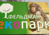 Фельдман экопарк. Харьков