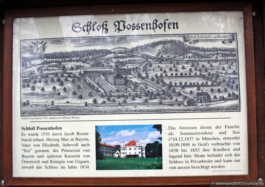 Замок построен Якобом Розенбухом в  1536 году. Герцог Макс, отец баварской принцессы Елизаветы, а позднее ставшей австрийской императрицей и королевой Венгрии, с любовью называемой Сиси, купил этот замок в 1834 году.  Замок служил летней резиденцией, и Сиси (родилась 24.12.1837 в Мюнхене, убита в Женеве 10.09.1898) провела с 1838 по 1853 г.г. здесь детство и юность. В наши дни это частные владения, и летом здесь организуются детское лагеря отдыха.