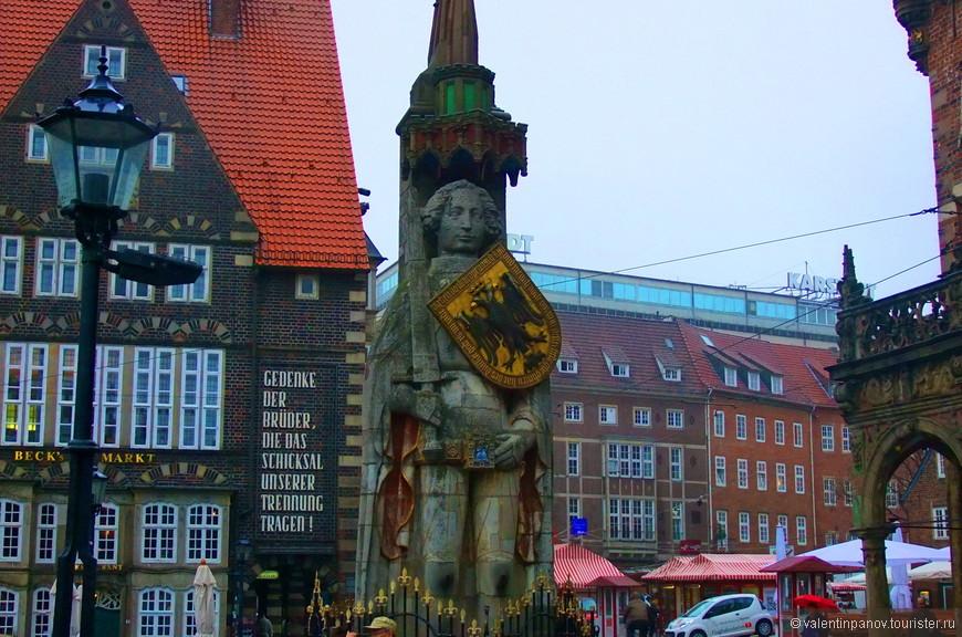 Рыцарь Роланд — символ свободного торгового города Бремена, установлен посреди главной площади. Он защищает горожан и торговые традиции от неприятелей. Все бременцы свято верят в легенду о том, что Бремен будет стоять и процветать до тех пор, пока Роланд охраняет их город от невзгод.