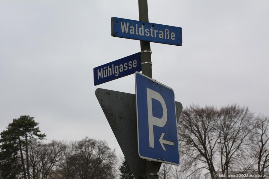 Чтобы взглянуть на замок Берг с другого берега, я вернулся к своему автомобилю, запаркованному на парковке по этому адресу: перекрёсток Waldstrasse и Mühlgasse, 82335  Berg.