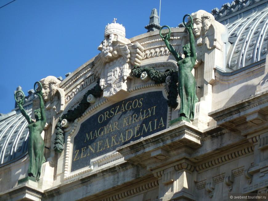 """Музыкальная академия Ференца Листа (венг. Liszt Ferenc Zeneművészeti Egyetem) — ведущее высшее музыкальное учебное заведение Венгрии, расположенное в Будапеште.  Основана в 1875 году Ференцем Листом и первоначально располагалась в его собственном доме. До 1919 года называлась Королевской венгерской академией музыки (нем. Königlich-Ungarische Musikakademie), затем просто Музыкальным колледжем, в 1925 году получила своё нынешнее название. В состав Академии входят также музей и исследовательский центр Листа и музыкальное училище имени Бартока. <noindex><noindex><a href=""""https://www.tourister.ru/go?url=https://ru.wikipedia.org"""" class=""""ext_link"""" target=""""_blank"""">https://ru.wikipedia.org</a></noindex></noindex>"""