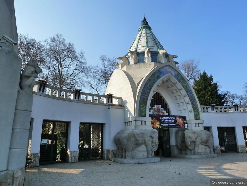 Зоопарк Будапешта.