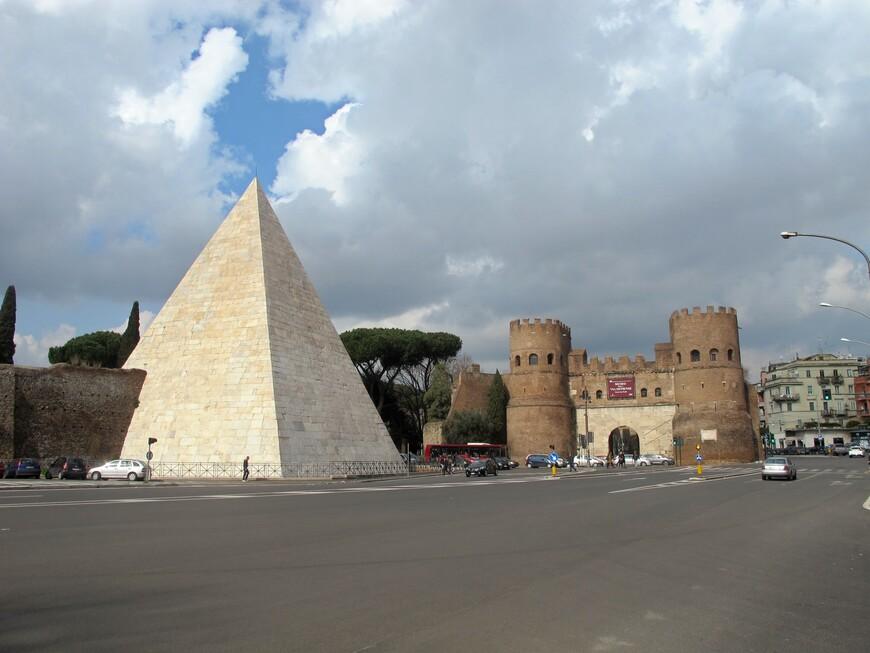 Порт Сан Паоло и пирамида Цестия.   Пирамида Цестия сооружена в 30г до н.э. для судьи Гая Цестия Эпуло, в период моды на все египетское. Высота 37м и ширина 30м.