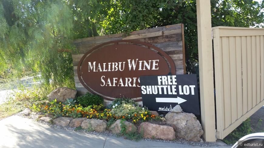 Сафари в Малибу с дегустацией вин, производящих на этом ранчо