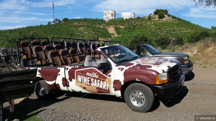 Джипы для сафари по горным равнинам Малибу