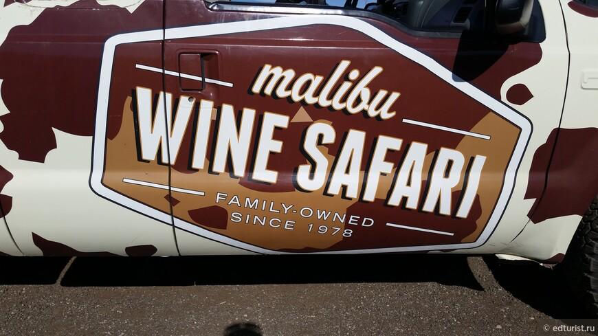 Сафари - это семейный бизнес с 1978 года