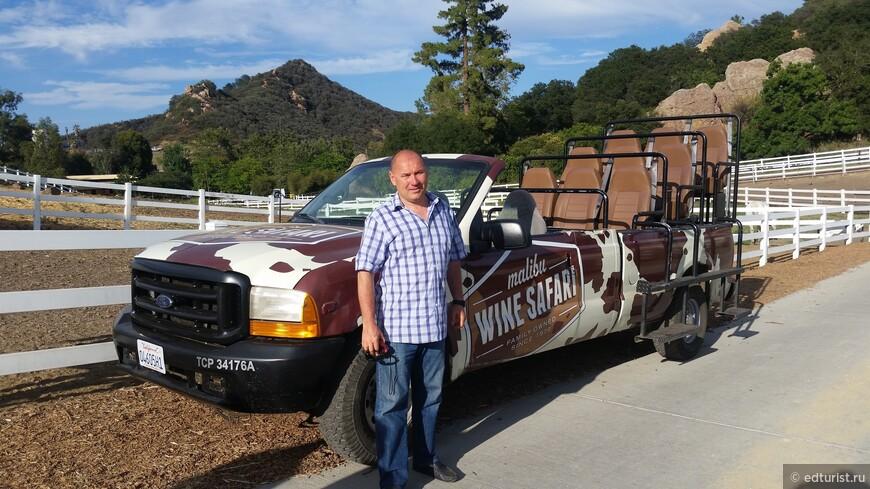 Провожу тур по ранчо на джипах на винодельне в Малибу