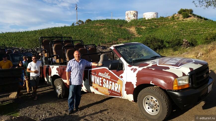 Добро пожаловать на Сафари-тур в Малибу!
