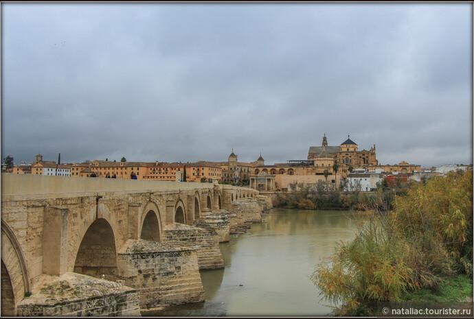 Римский мост и Мескита.