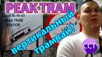 Peak tram Hong-Kong. Вертикальный трамвай пик трам. Транспорт или аттракцион? Гонконг. ССТ, 03:14
