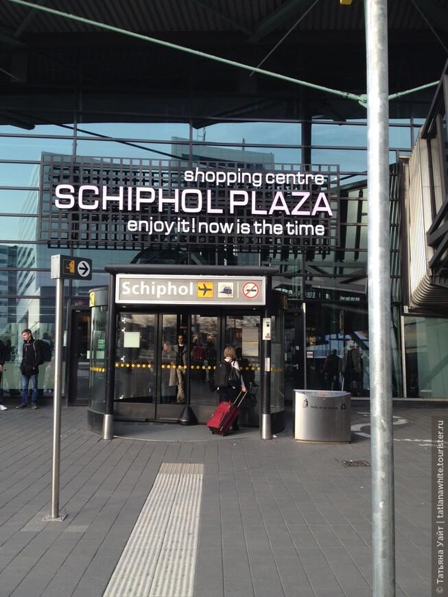 Огромнейший хаб, воздушная гавань Амстердама - ее аэропорт Схипхол