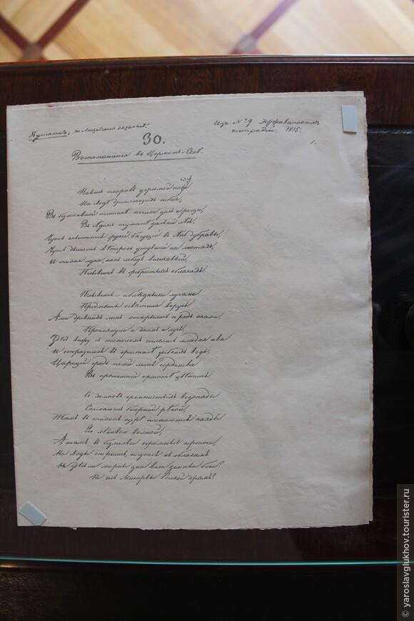 """Стихотворение """"Воспоминания в Царском Селе"""", написанное А. С. Пушкиным."""