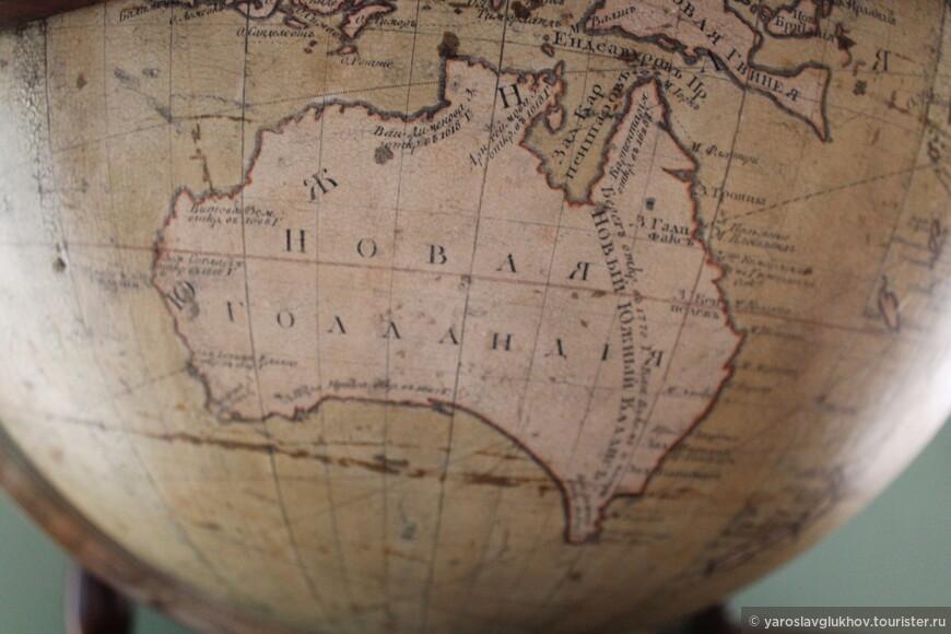 Интересно, что на глобусе Австралия обозначена как Новая Голландия.