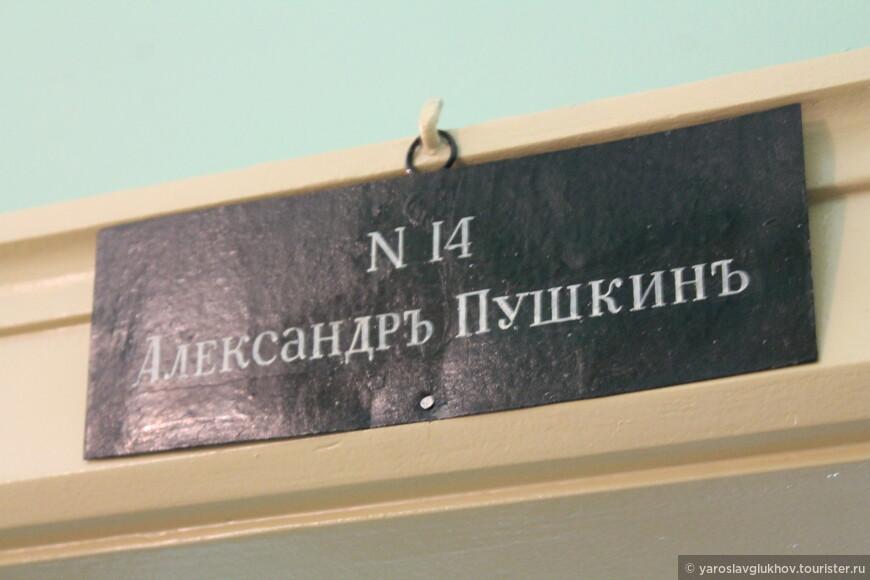 В комнате №14 жил А. С. Пушкин.