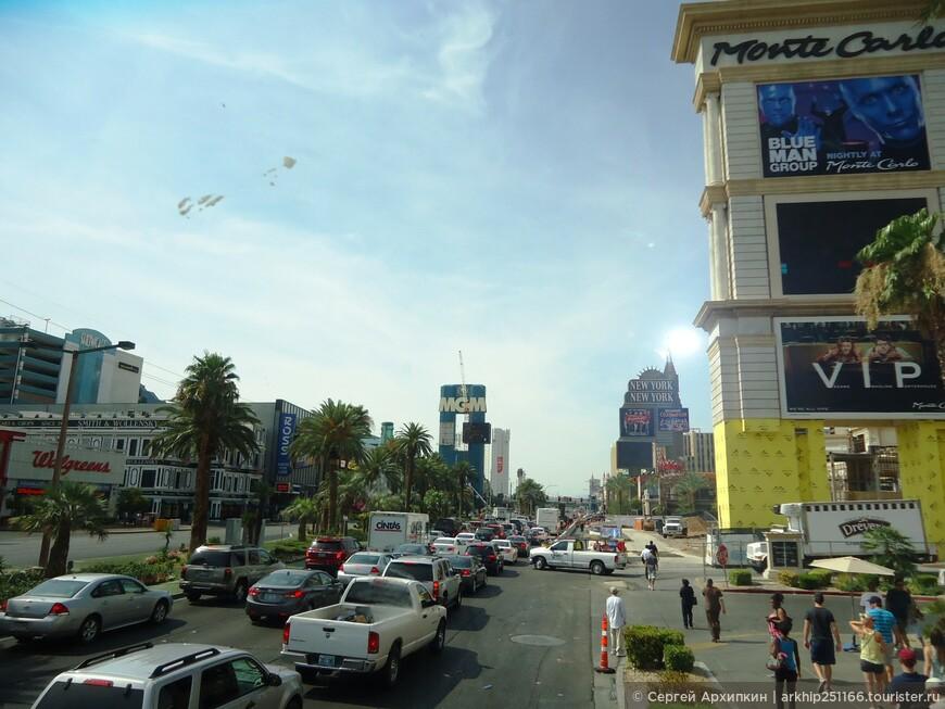 В Лас-Вегаса - две основные игровые зоны - это первое- бульвар Стрип (на котором располагался мой отель) и Фримонт стрит.   с утра - я и вышел прогуляться по Стрип (на фото)