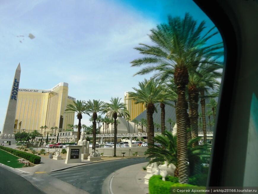 И вот из окна автобуса показался знаменитый отель Луксор и вдали отель Мандалай