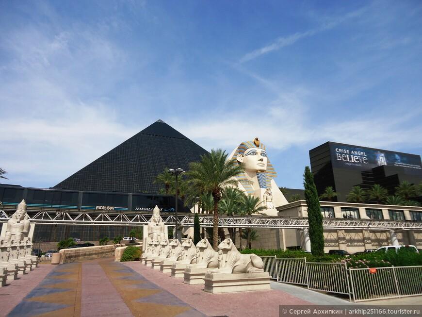 Отель Луксор - выполнен в форме пирамиды-
