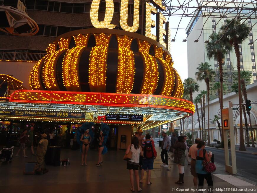 Здесь и расположены три исторических и самых известных  казино Лас-Вегаса - такие как, - Golden Gate, Golden Nugget