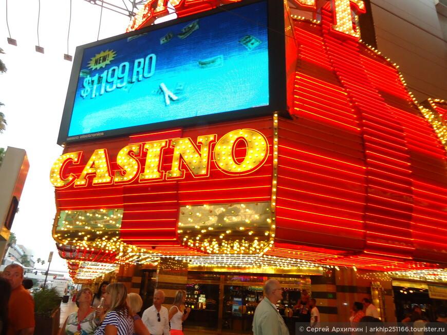 Вход в казино на Фримон стрит