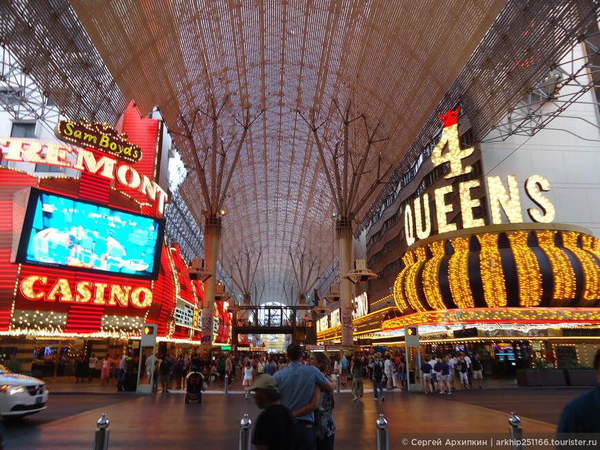 Фримонт стрит - оказался совсем небольшим, впрочем как и сам Лас Вегас