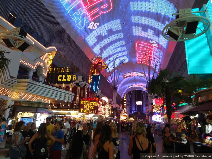 После осмотра нескольких крупных отелей на бульваре Стрип я направился во вторую игровую городскую зону Лас-Вегаса - на улице Fremont Street