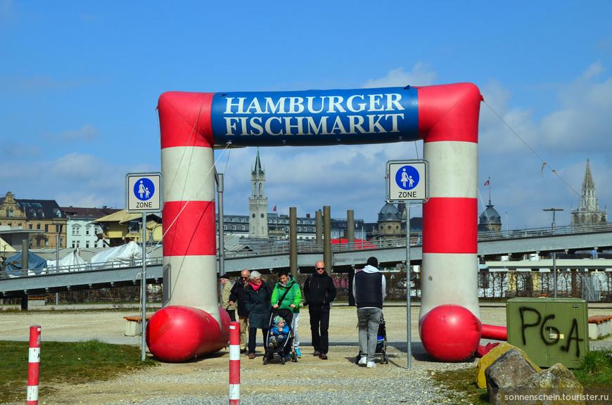 В этом году на пасхальные праздники к нам с турне приехал Гамбургский фишмаркт. Самый знаменитый Рыбный рынок Гамбурга.
