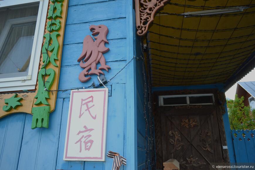 """А тут уж не до экзотики - """"производственная необходимость"""". В гостевом доме, где и мы останавливались китайские туристы самые частые гости."""
