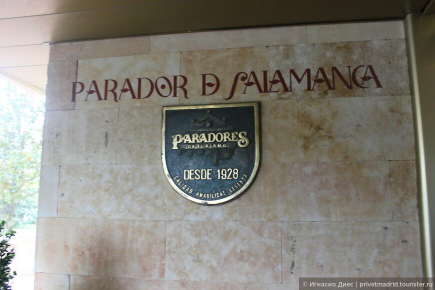 Один из лучших отелей в Cаламанке - Parador