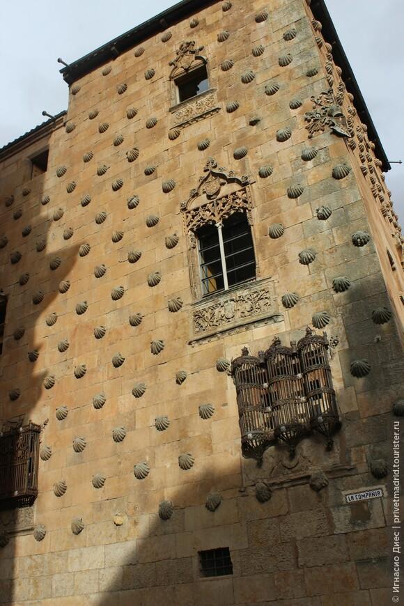 Дом с ракушками (исп. Casa de las Conchas) — здание в Саламанке, яркий образец испанского архитектурного стиля платереско, родившегося на стыке готики и ренессанса. Одна из выдающихся достопримечательностей средневекового города, неизменно привлекающая туристов своим ярким и оригинальным экстерьером.