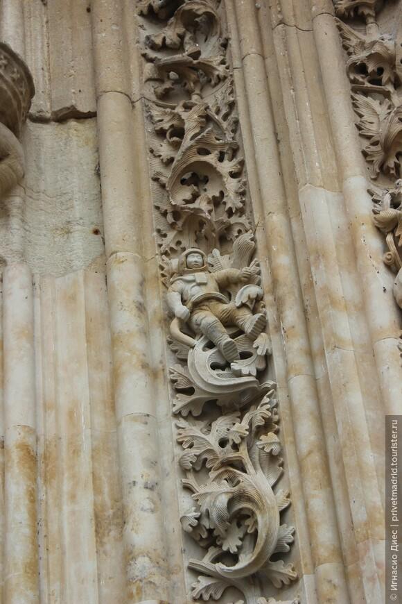 На соборе в Саламанке изображен космонавт –  в скафандре, шлеме  и ботинках с рифлеными подошвами. Откуда же появился  космонавт на стене старого собора? Объяснение очень простое: в 1992 году во время реставрации обветшавших от времени дверей Рамоса один из реставраторов, некто Мигель Ромеро, проявил творческую инициативу, украсив стену подобной фигурой.
