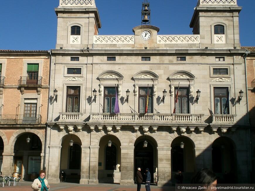 Аюнтамиенто города Авила