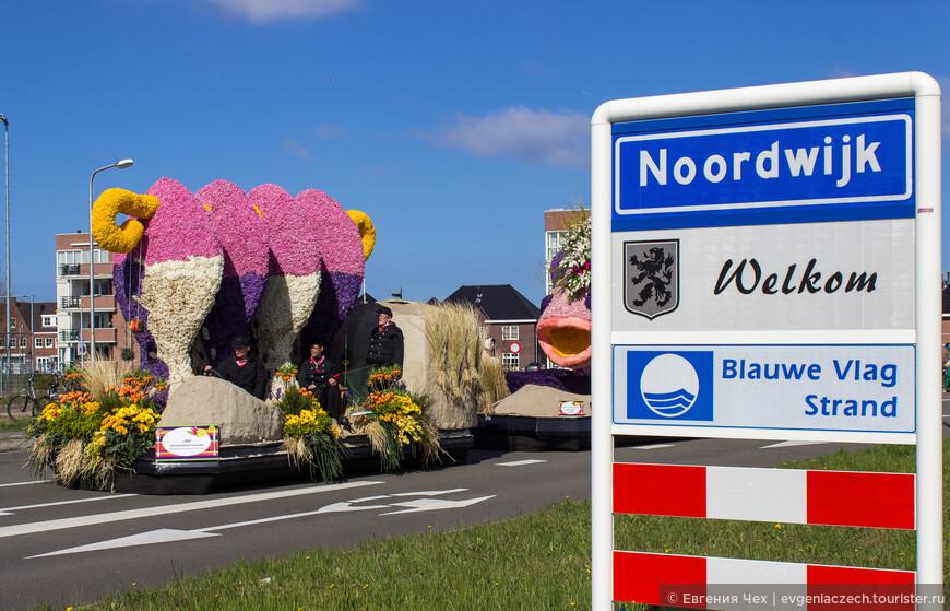 Нордвейк, место начала парада
