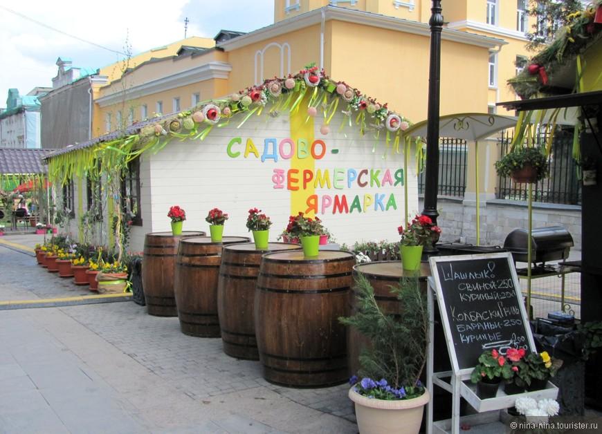 В другой части переулка - Садово-фермерская ярмарка. В продаже представлены: декор для дома из натуральных материалов, фермерские продукты, свежий хлеб, лекарственные травы, семена и саженцы.