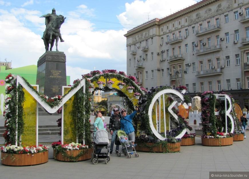 Из Столешникова переулка попадаем на Тверскую площадь. Здесь появилось много живых цветов и новые объекты.
