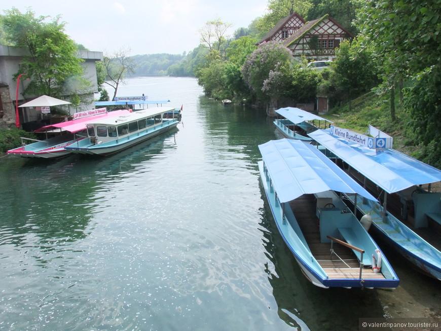 Прогулочные катера для туристов, желающих совершить прогулку по Рейну к водопаду.